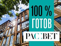 Готовые апартаменты на Пресне от 29,2 млн руб. Осталось всего 10 лофтов от 80 до 225 м²